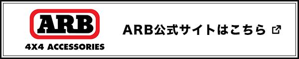 ARB公式サイト