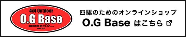 O.G Baseはこちら