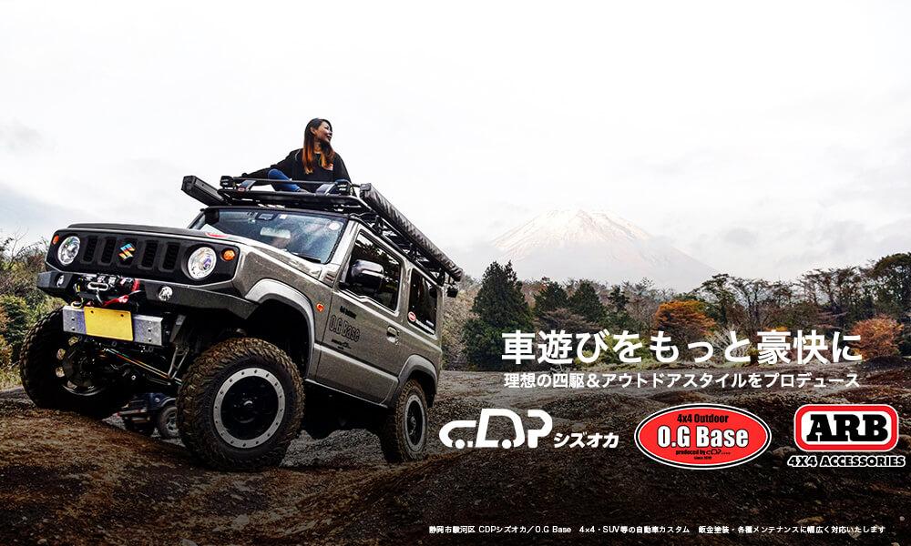 静岡市駿河区 CDPシズオカ/O.G Base 4×4・SUV等の自動車カスタム 鈑金塗装・各種メンテナンスに幅広く対応いたします